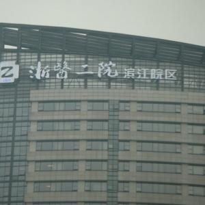 浙二滨江分院