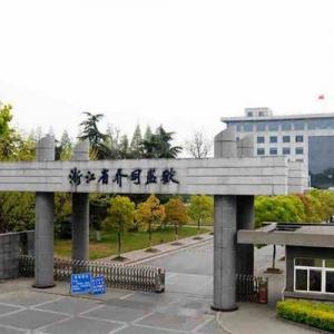 浙江省乔司监狱