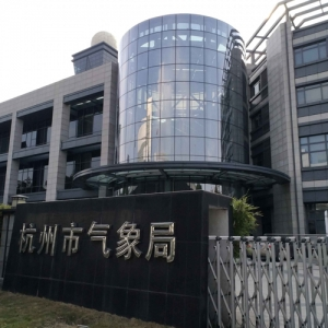 杭州市气象局